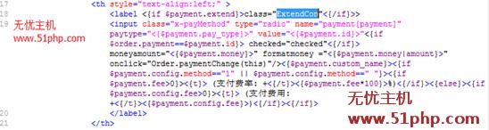 s111 shopex如何设置默认展开财付通网银支付