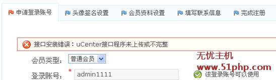 uc1  phpweb注册会员是出现:接口安装错误:ucenter接口程序未上传或不完整