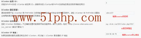 uc2  phpweb注册会员是出现:接口安装错误:ucenter接口程序未上传或不完整