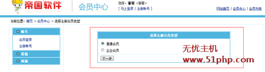 "DG1 在帝国ECMS中首页注册会员时如何去掉""选择注册会员类型""的解决方案"