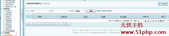 c1 如何在ecshop网站后台订单列表中添加一列显示客户下单的商品名称