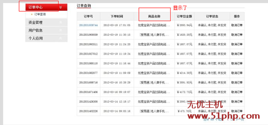 c2 如何在ecshop网站后台订单列表中添加一列显示客户下单的商品名称