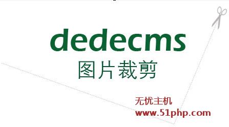 dede1 Dedecms网站无法剪裁图片解决办法