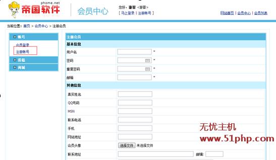 "dg21 在帝国ECMS中首页注册会员时如何去掉""选择注册会员类型""的解决方案"