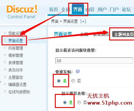 dz1 DiscuzX系列如何设置推荐表情