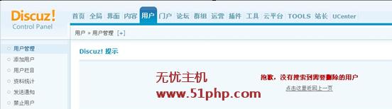 "dz112 discuz!X删除用户提示:""抱歉,没有搜索到需要删除的用户"""