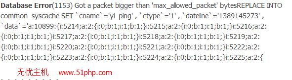 dz12 Discuz发帖的时候出现Database Error(1153) 解决方法