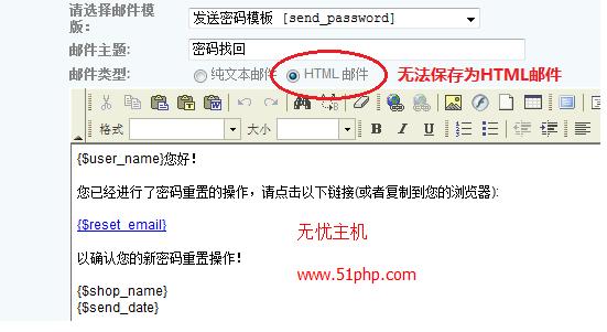 ec11 ecshop无法保存html邮件怎么办?
