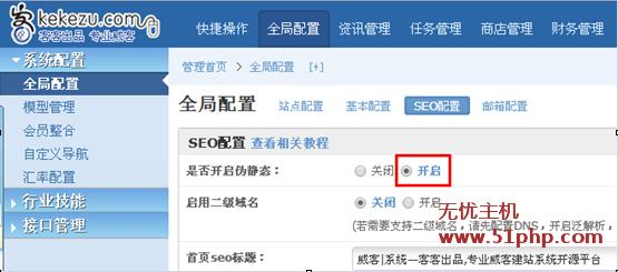 file00012 Kppw客客威程序如何设置seo伪静态