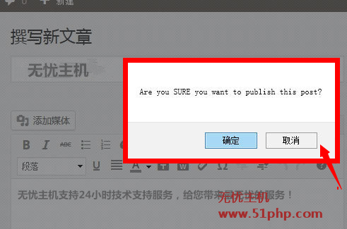 w1 完美实现wordpress点击发布按钮出现确定提示对话框