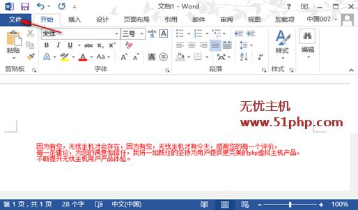w21 如何使用word2013工具快速发布文章到wordpress博客