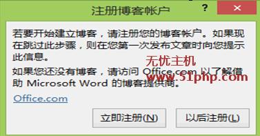 w23 如何使用word2013工具快速发布文章到wordpress博客