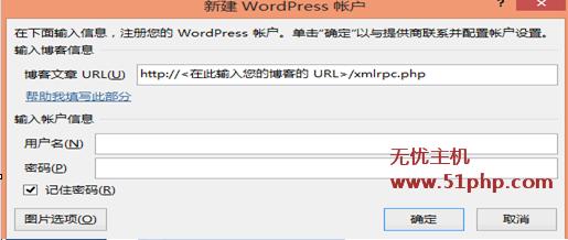 w25 如何使用word2013工具快速发布文章到wordpress博客