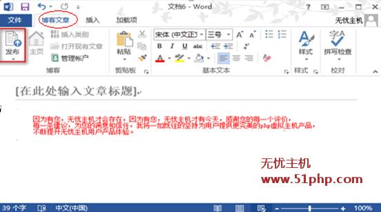 w26 如何使用word2013工具快速发布文章到wordpress博客