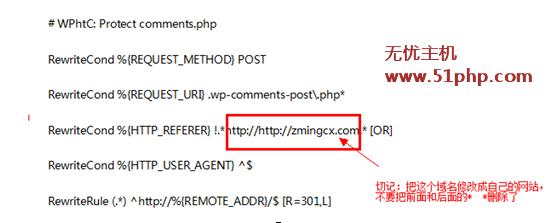 wp1 wordpress利用.htaccess规则拒绝机器人评论方法