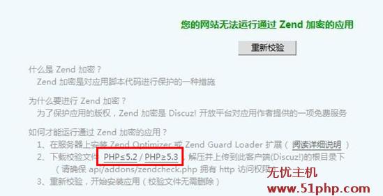 """zent1 解决discuz安装插件时提示""""您的网站无法运行通过zend加密的应用""""方法总结"""
