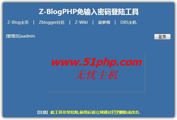 zz1 Z Blog(PHP)后台管理员密码忘记了咋办,直接工具登陆