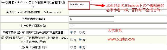de1 Dedecms如何添加编辑器实现代码高亮!