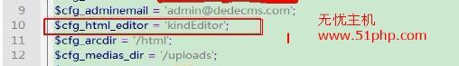 de3 Dedecms如何添加编辑器实现代码高亮!