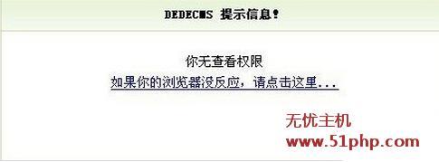 dede2 Dedecms系统未审核文档禁止动态访问修改处理方法