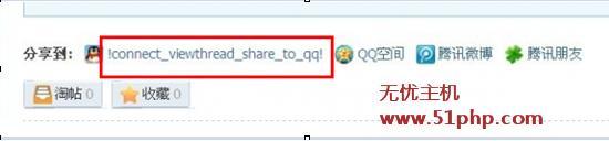 dz1 Discuz升级X3版本导致QQ互联英文乱码显示!connect viewthread share to qq!解决办法(新)