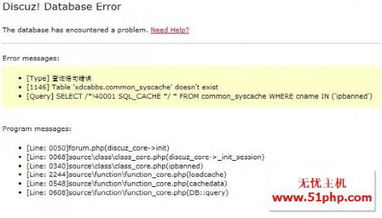 dz112 discuz如何避免查询语句安全威胁[Query] SELECT /*!40001 SQL CACHE */