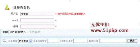 """ecshop1 ECShop无法注册新会员,提示""""用户名已经存在,请重新输入""""解决方法"""