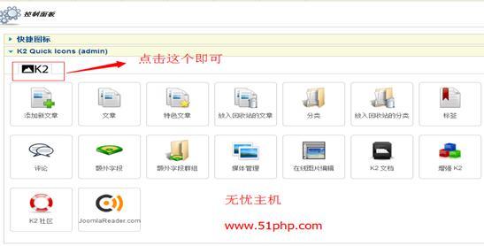 j1 joomla网站访问速度慢怎么办?提升joomla访问速度方法