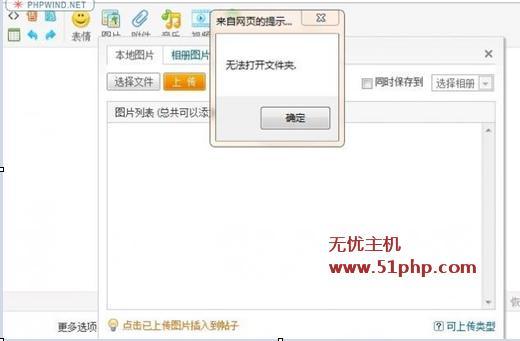 """p1 phpwind用户上传图片提示""""无法打开文件夹""""问题"""