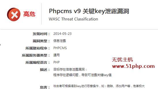 p11 phpcms v9关键key泄露漏洞的解决办法