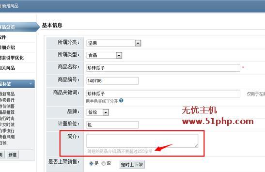 shop1 Shopex添加的商品简介字数限制为255字节解决方法