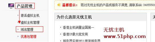51 无忧主机2014官方最新域名解析教程图文详解
