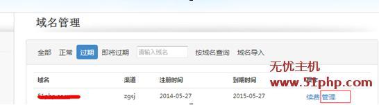 52 无忧主机2014官方最新域名解析教程图文详解