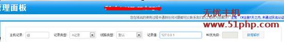 54 无忧主机2014官方最新域名解析教程图文详解