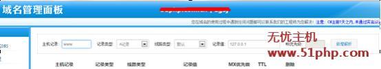 55 无忧主机2014官方最新域名解析教程图文详解