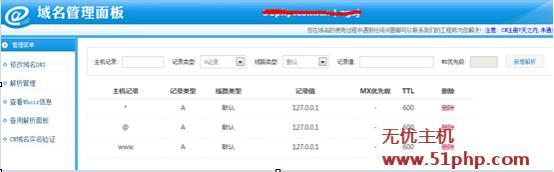 57 无忧主机2014官方最新域名解析教程图文详解
