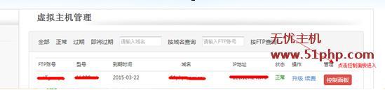 59 无忧主机2014官方最新域名解析教程图文详解