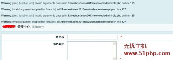 EC3 ecshop添加角色管理的时候,出现错误解决方法