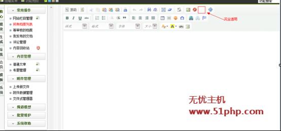 d1 Dedecms 5.7后台文档编辑器上传附件的图标显示不出来怎么办?