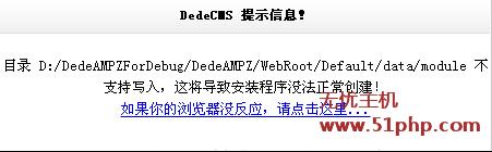 d1111 关于织梦安装模板时提示不能安装不支持写入无法正常创建