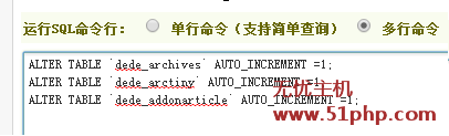 d113 dedecms清空文章并恢复文章ID从1开始