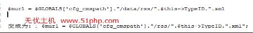 d14 dedecms移动或者修改了data生成网页地图和rss报错的解决方法