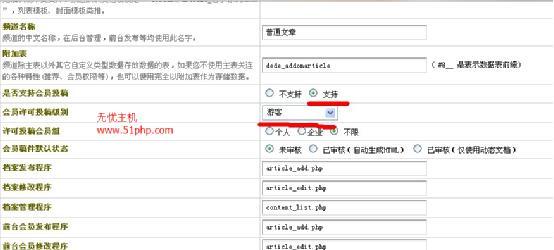 d17 dedecms支持游客投稿设置方法