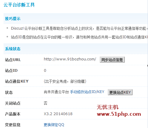 d21 DiscuzBUG:关闭QQ互联时提示Incorrect signature.的解决办法