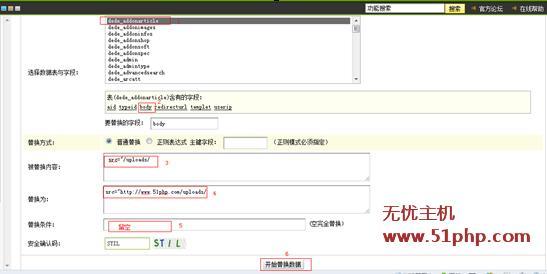d22 Dedecms织梦搬家换域名之后,图片无法显示首页格式乱如何解决?