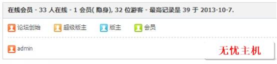 d31 Discuz x3.1论坛如何禁止首页会员信息显示