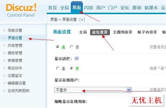 d32 Discuz x3.1论坛如何禁止首页会员信息显示