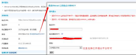 d4 DiscuzBUG:关闭QQ互联时提示Incorrect signature.的解决办法