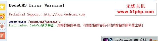 d71 Dedecms程序在搬家过程中报:DedeCMS Error Warning!的解决教程