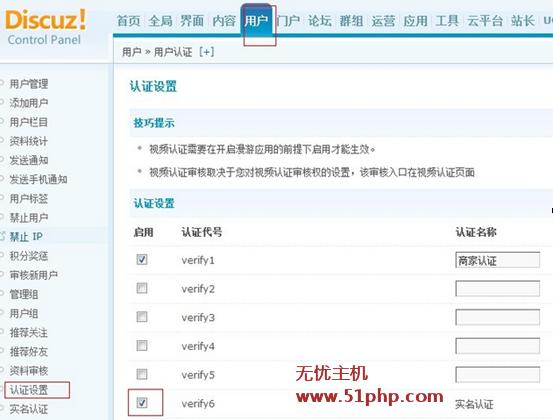 dz23 Discuz X2.5实名认证和商家认证设置方法